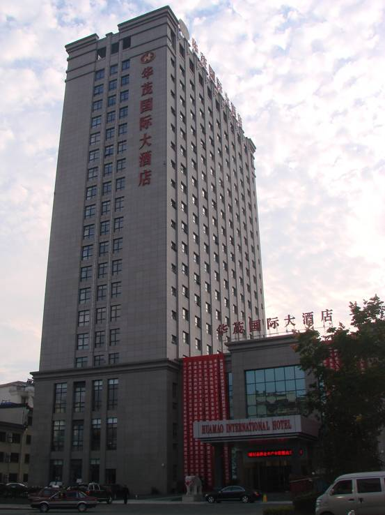 betball贝博软件下载华茂国际大酒店